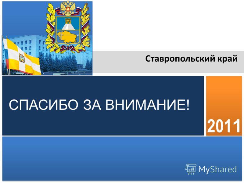 Ставропольский край СПАСИБО ЗА ВНИМАНИЕ! 201 1