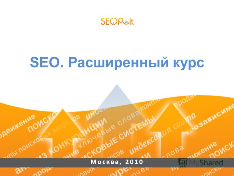 SEO. Расширенный курс Москва, 2010
