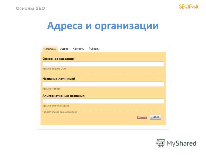 Адреса и организации Основы SEO