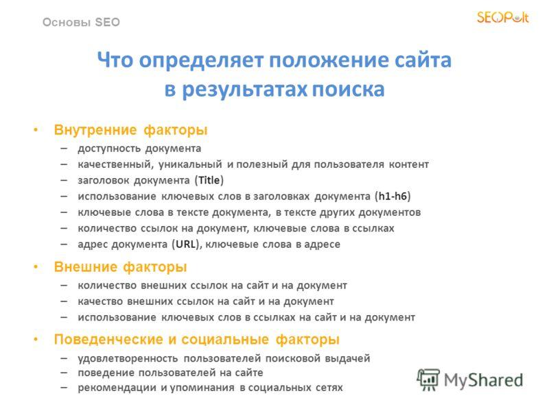 Что определяет положение сайта в результатах поиска Внутренние факторы – доступность документа – качественный, уникальный и полезный для пользователя контент – заголовок документа (Title) – использование ключевых слов в заголовках документа (h1-h6) –