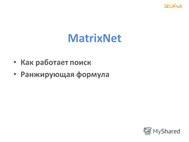 MatrixNet Как работает поиск Ранжирующая формула