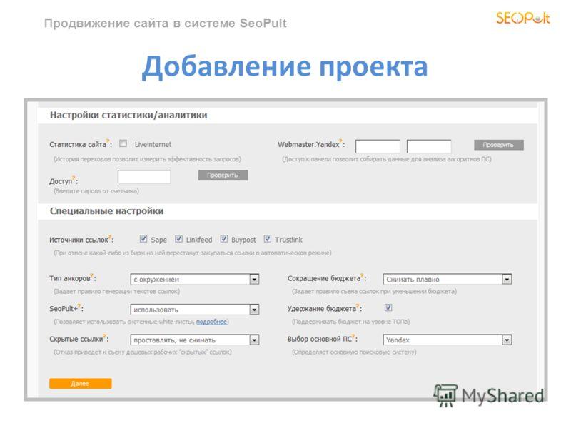 Продвижение сайта в системе SeoPult Добавление проекта