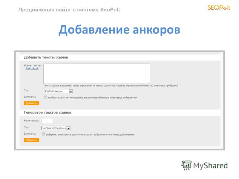 Продвижение сайта в системе SeoPult Добавление анкоров