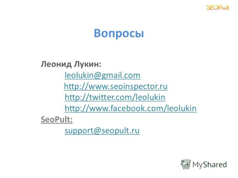 Вопросы Леонид Лукин: leolukin@gmail.com leolukin@gmail.com http://www.seoinspector.ru http://twitter.com/leolukin http://www.facebook.com/leolukin SeoPult: support@seopult.ru