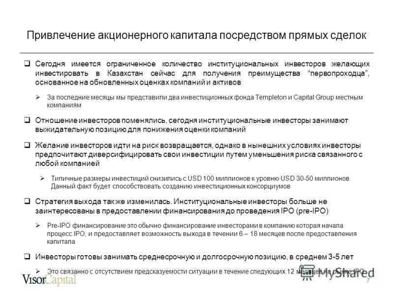 7 Сегодня имеется ограниченное количество институциональных инвесторов желающих инвестировать в Казахстан сейчас для получения преимущества первопроходца, основанное на обновленных оценках компаний и активов За последние месяцы мы представили два инв