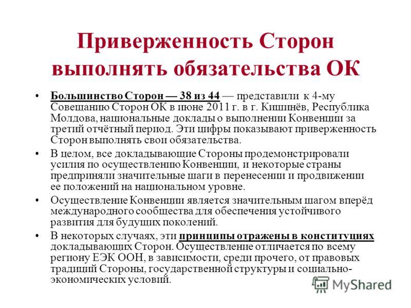Приверженность Сторон выполнять обязательства ОК Большинство Сторон 38 из 44 представили к 4-му Совещанию Сторон ОК в июне 2011 г. в г. Кишинёв, Республика Молдова, национальные доклады о выполнении Конвенции за третий отчётный период. Эти цифры пока