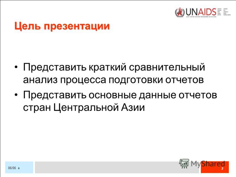 2 06/06 e Цель презентации Представить краткий сравнительный анализ процесса подготовки отчетов Представить основные данные отчетов стран Центральной Азии