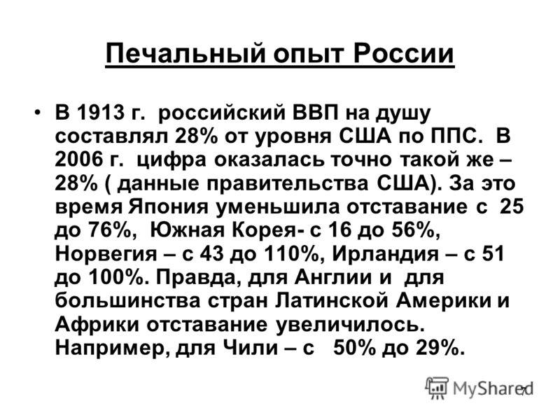 7 Печальный опыт России В 1913 г. российский ВВП на душу составлял 28% от уровня США по ППС. В 2006 г. цифра оказалась точно такой же – 28% ( данные правительства США). За это время Япония уменьшила отставание с 25 до 76%, Южная Корея- с 16 до 56%, Н