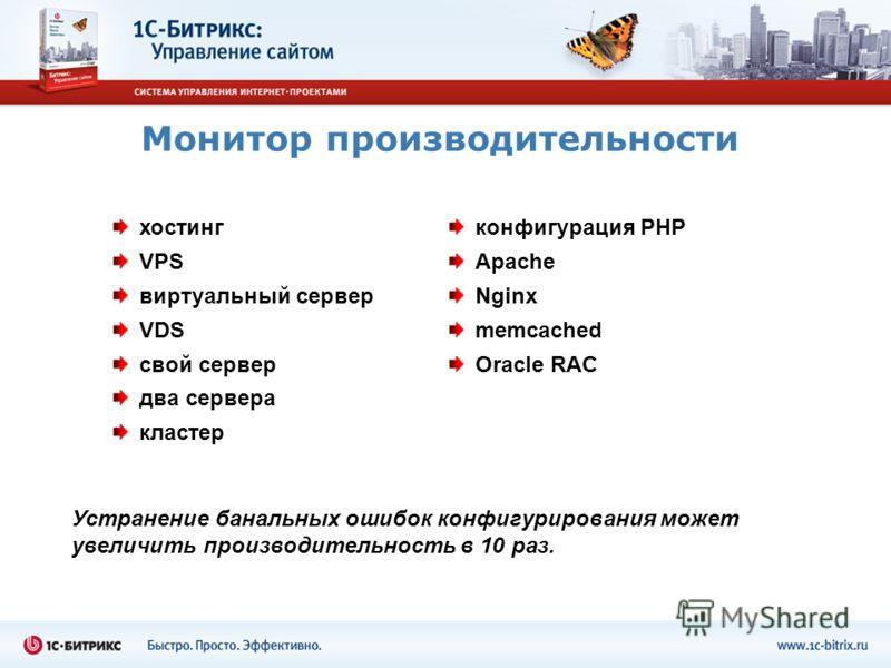 хостинг VPS виртуальный сервер VDS свой сервер два сервера кластер конфигурация PHP Apache Nginx memcached Oracle RAC Устранение банальных ошибок конфигурирования может увеличить производительность в 10 раз. Монитор производительности