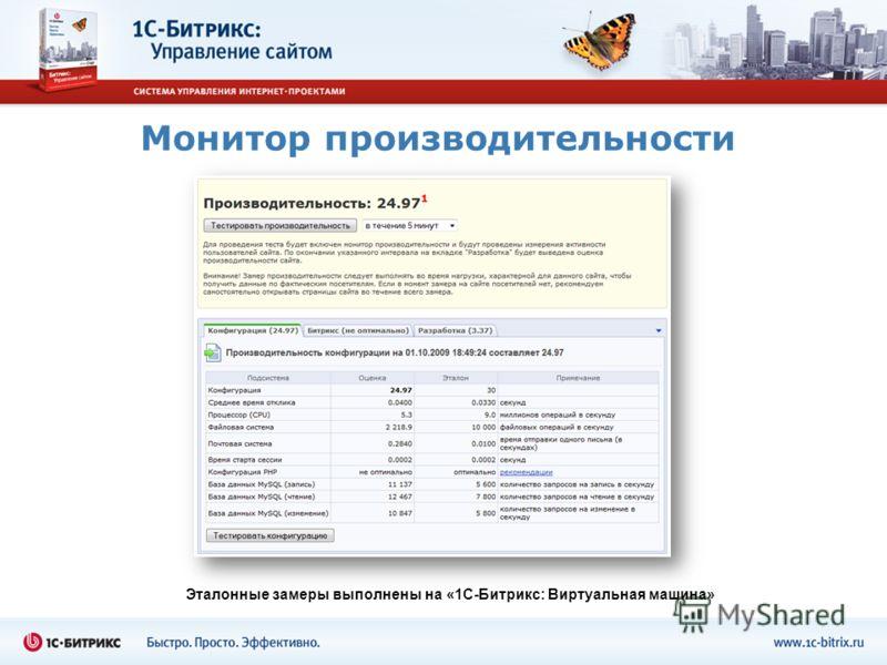 Монитор производительности Эталонные замеры выполнены на «1С-Битрикс: Виртуальная машина»