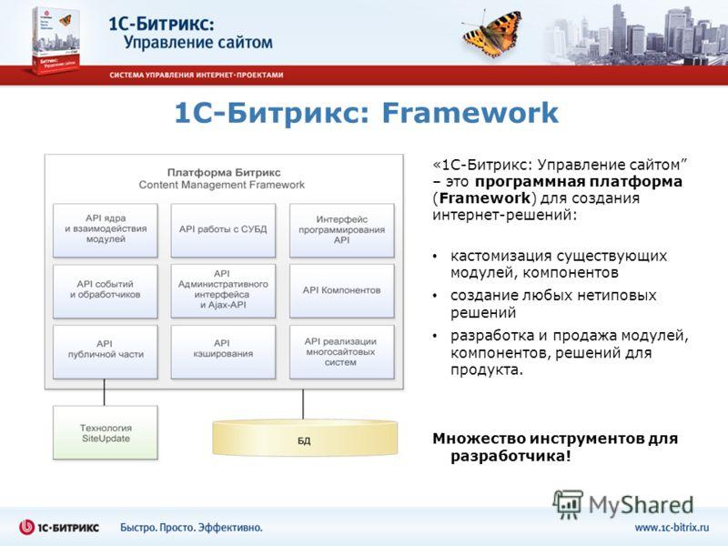 1C-Битрикс: Framework кастомизация существующих модулей, компонентов создание любых нетиповых решений разработка и продажа модулей, компонентов, решений для продукта. Множество инструментов для разработчика! «1C-Битрикс: Управление сайтом – это прогр