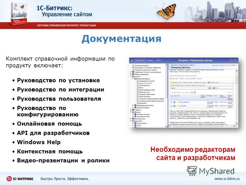Документация Руководство по установке Руководство по интеграции Руководства пользователя Руководство по конфигурированию Онлайновая помощь API для разработчиков Windows Help Контекстная помощь Видео-презентации и ролики Необходимо редакторам сайта и