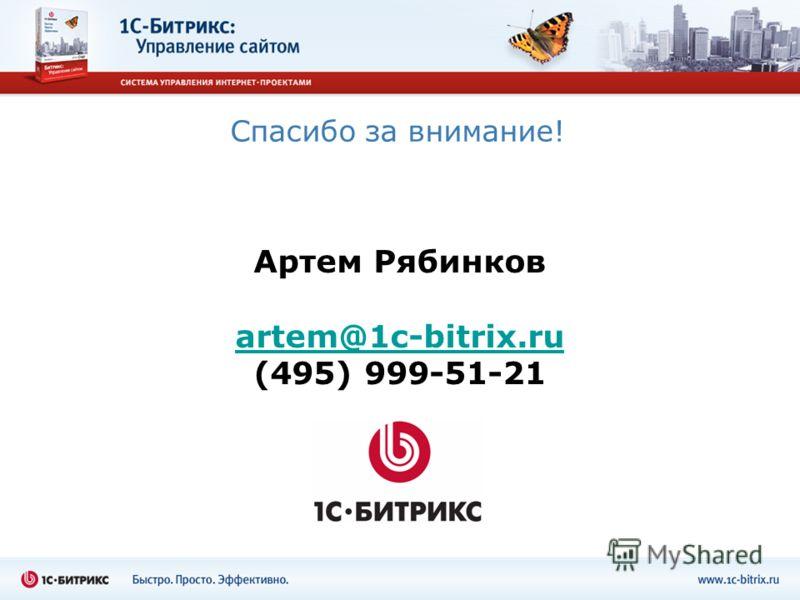 Спасибо за внимание! Артем Рябинков artem@1c-bitrix.ru (495) 999-51-21