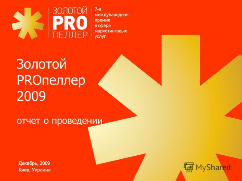 Декабрь, 2009 Киев, Украина Золотой PROпеллер 2009 отчет о проведении