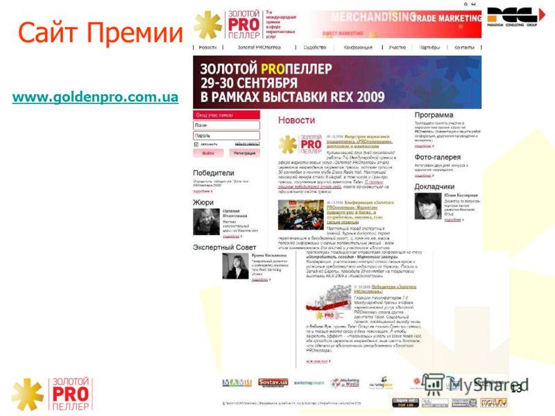 13 Сайт Премии www.goldenpro.com.ua