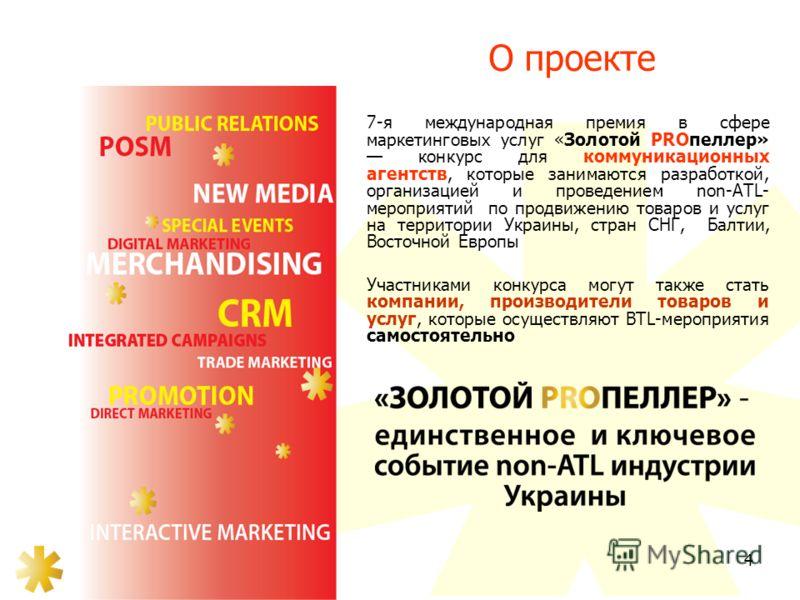 4 О проекте 7-я международная премия в сфере маркетинговых услуг «Золотой PROпеллер» конкурс для коммуникационных агентств, которые занимаются разработкой, организацией и проведением non-ATL- мероприятий по продвижению товаров и услуг на территории У