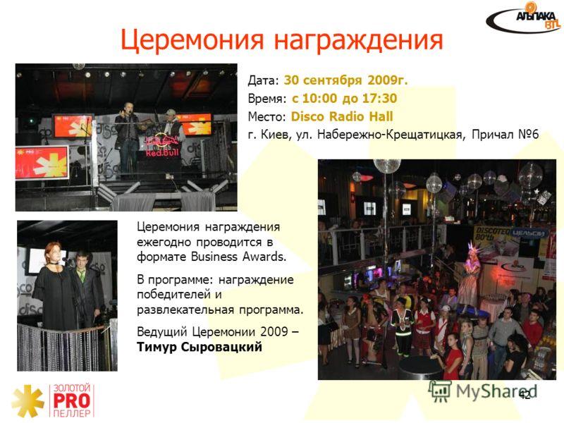 42 Церемония награждения Церемония награждения ежегодно проводится в формате Business Awards. В программе: награждение победителей и развлекательная программа. Ведущий Церемонии 2009 – Тимур Сыровацкий Дата: 30 сентября 2009г. Время: с 10:00 до 17:30