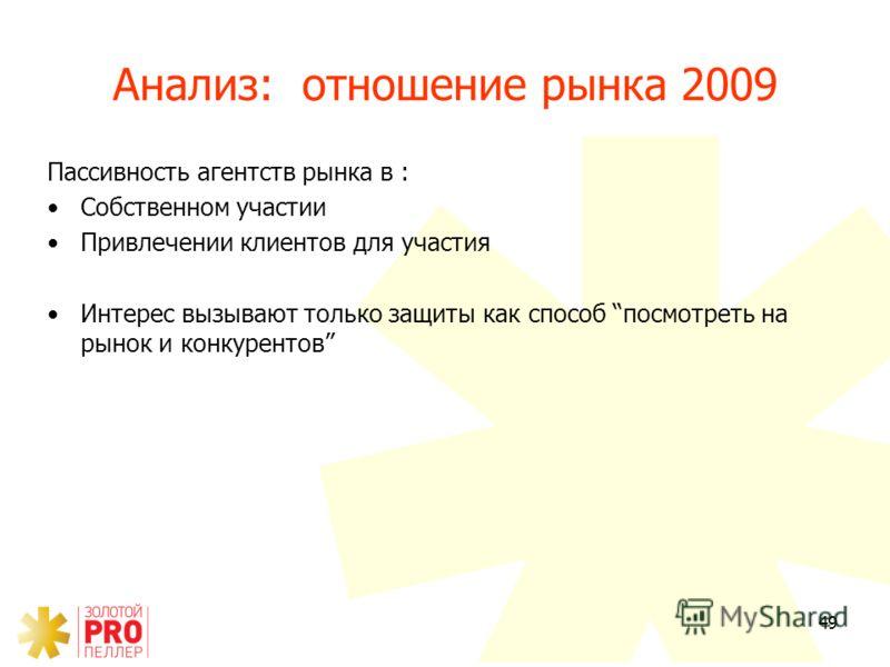 49 Анализ: отношение рынка 2009 Пассивность агентств рынка в : Собственном участии Привлечении клиентов для участия Интерес вызывают только защиты как способ посмотреть на рынок и конкурентов