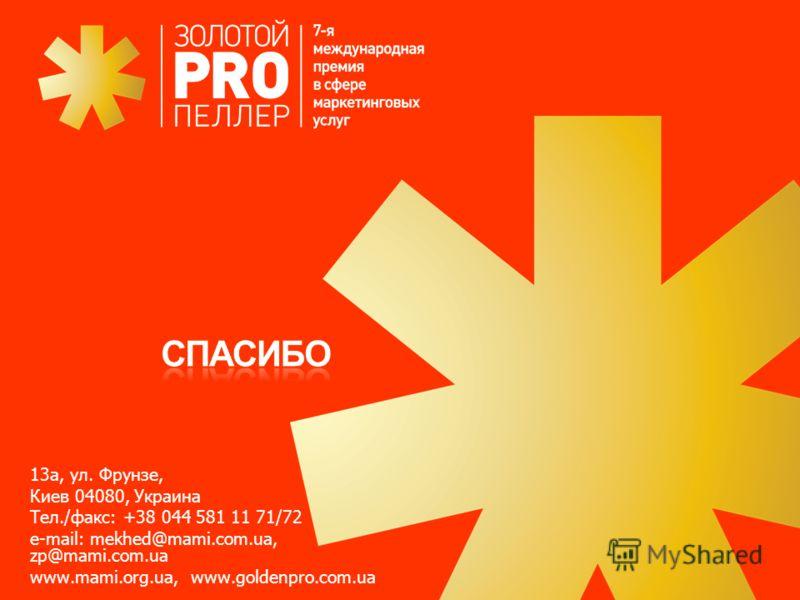 13а, ул. Фрунзе, Киев 04080, Украина Тел./факс: +38 044 581 11 71/72 e-mail: mekhed@mami.com.ua, zp@mami.com.ua www.mami.org.ua, www.goldenpro.com.ua