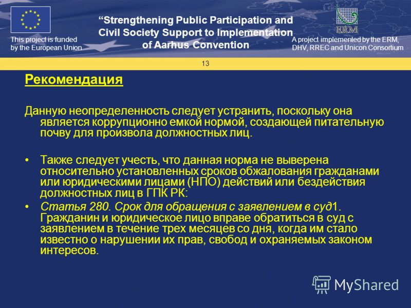 This project is funded by the European Union Strengthening Public Participation and Civil Society Support to Implementation of Aarhus Convention A project implemented by the ERM, DHV, RREC and Unicon Consortium 13 Рекомендация Данную неопределенность