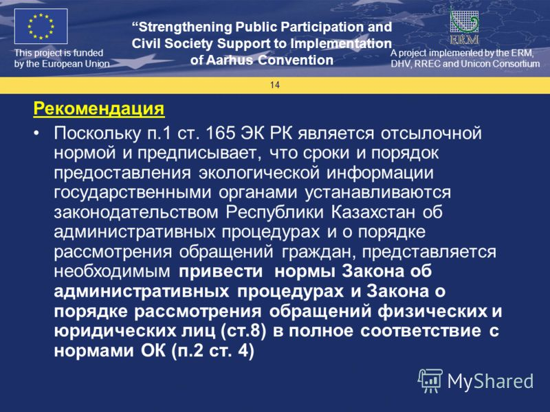 This project is funded by the European Union Strengthening Public Participation and Civil Society Support to Implementation of Aarhus Convention A project implemented by the ERM, DHV, RREC and Unicon Consortium 14 Рекомендация Поскольку п.1 ст. 165 Э