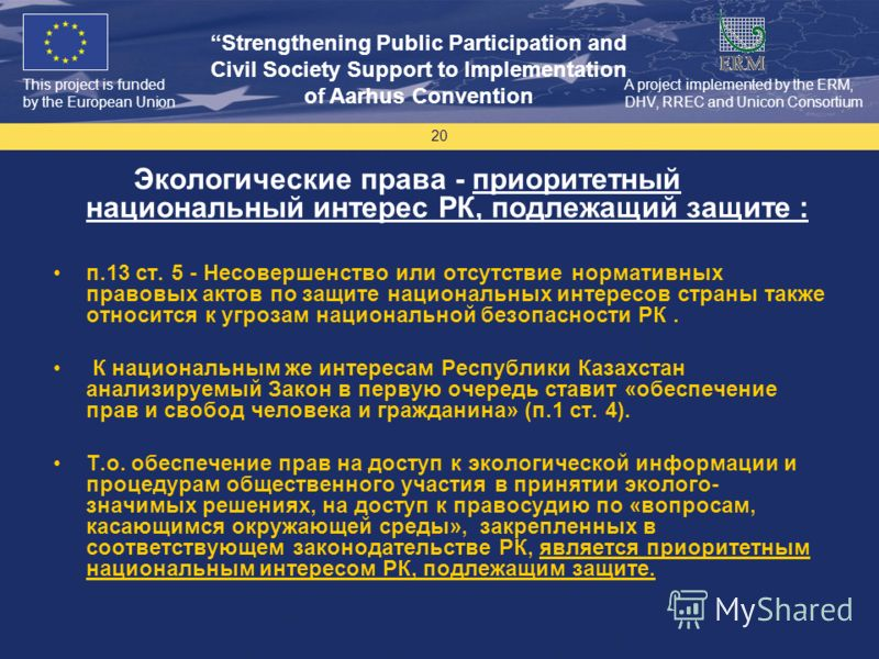 This project is funded by the European Union Strengthening Public Participation and Civil Society Support to Implementation of Aarhus Convention A project implemented by the ERM, DHV, RREC and Unicon Consortium 20 Экологические права - приоритетный н