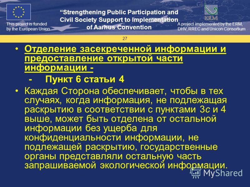 This project is funded by the European Union Strengthening Public Participation and Civil Society Support to Implementation of Aarhus Convention A project implemented by the ERM, DHV, RREC and Unicon Consortium 27 Отделение засекреченной информации и