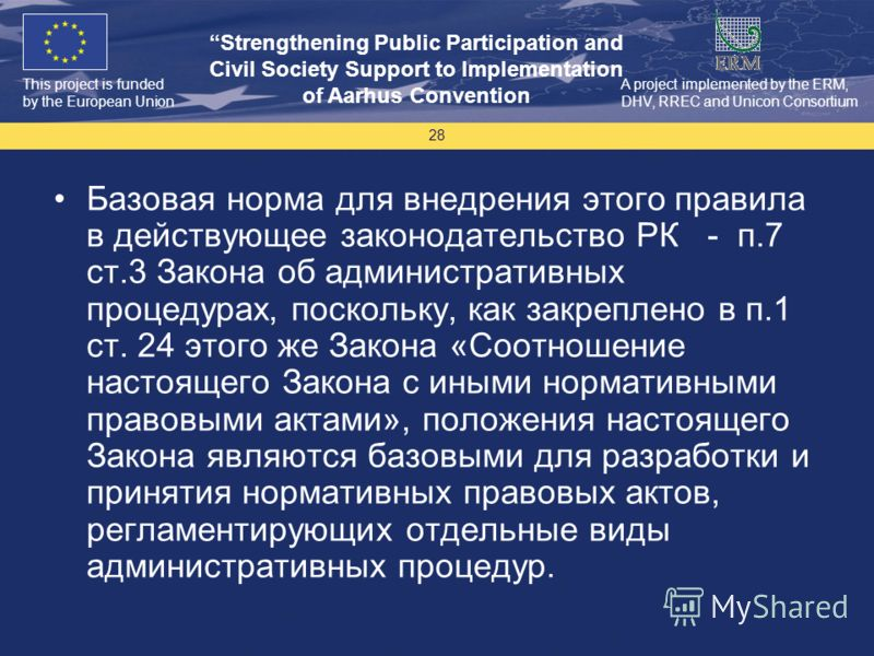 This project is funded by the European Union Strengthening Public Participation and Civil Society Support to Implementation of Aarhus Convention A project implemented by the ERM, DHV, RREC and Unicon Consortium 28 Базовая норма для внедрения этого пр