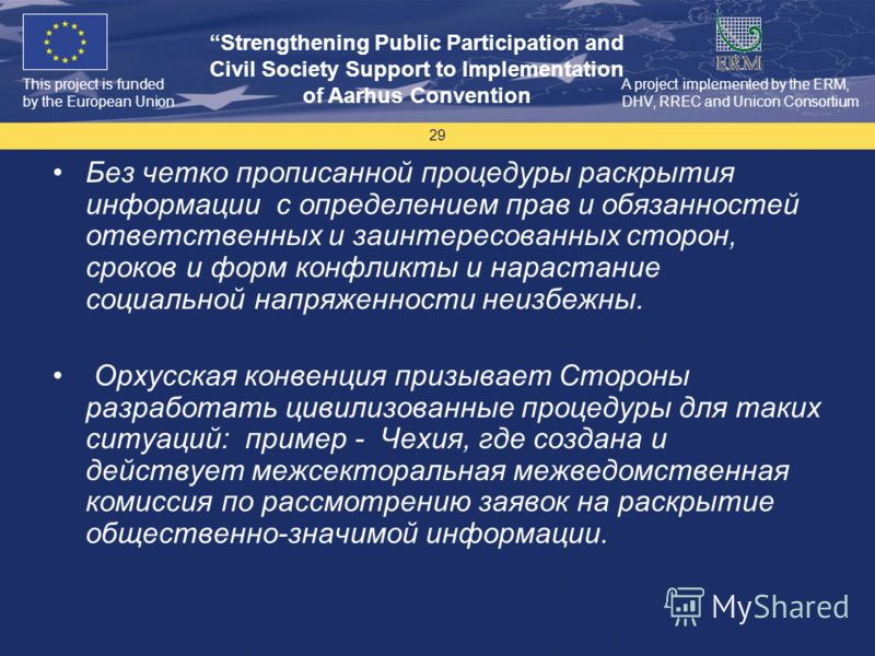 This project is funded by the European Union Strengthening Public Participation and Civil Society Support to Implementation of Aarhus Convention A project implemented by the ERM, DHV, RREC and Unicon Consortium 29 Без четко прописанной процедуры раск