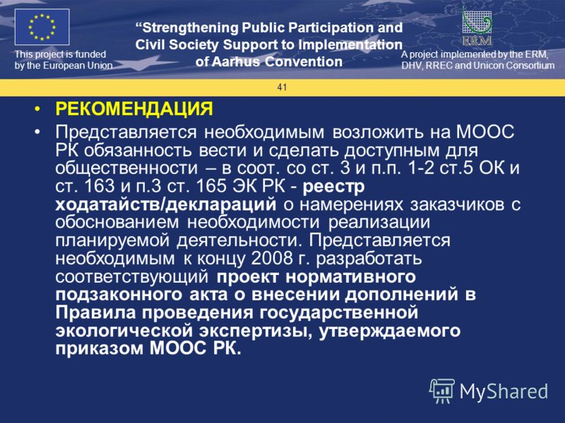 This project is funded by the European Union Strengthening Public Participation and Civil Society Support to Implementation of Aarhus Convention A project implemented by the ERM, DHV, RREC and Unicon Consortium 41 РЕКОМЕНДАЦИЯ Представляется необходи