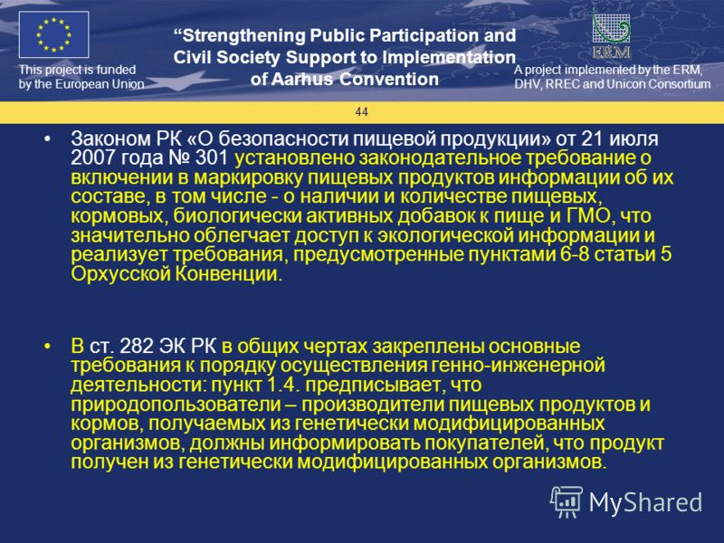 This project is funded by the European Union Strengthening Public Participation and Civil Society Support to Implementation of Aarhus Convention A project implemented by the ERM, DHV, RREC and Unicon Consortium 44 Законом РК «О безопасности пищевой п