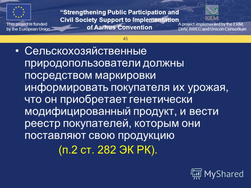 This project is funded by the European Union Strengthening Public Participation and Civil Society Support to Implementation of Aarhus Convention A project implemented by the ERM, DHV, RREC and Unicon Consortium 45 Сельскохозяйственные природопользова