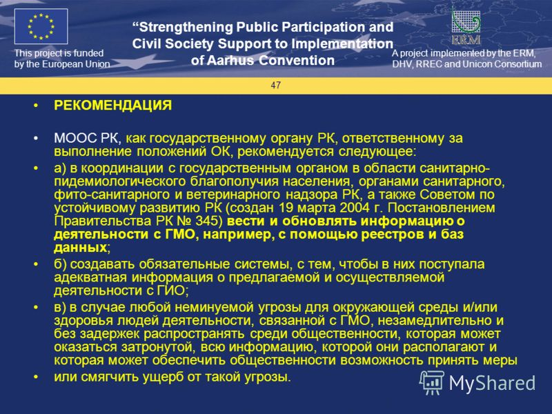 This project is funded by the European Union Strengthening Public Participation and Civil Society Support to Implementation of Aarhus Convention A project implemented by the ERM, DHV, RREC and Unicon Consortium 47 РЕКОМЕНДАЦИЯ МООС РК, как государств