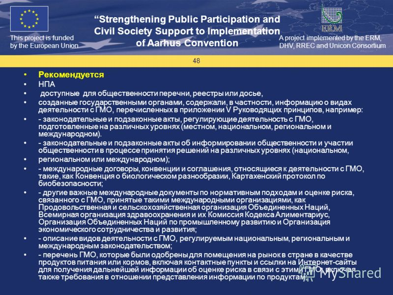 This project is funded by the European Union Strengthening Public Participation and Civil Society Support to Implementation of Aarhus Convention A project implemented by the ERM, DHV, RREC and Unicon Consortium 48 Рекомендуется НПА доступные для обще