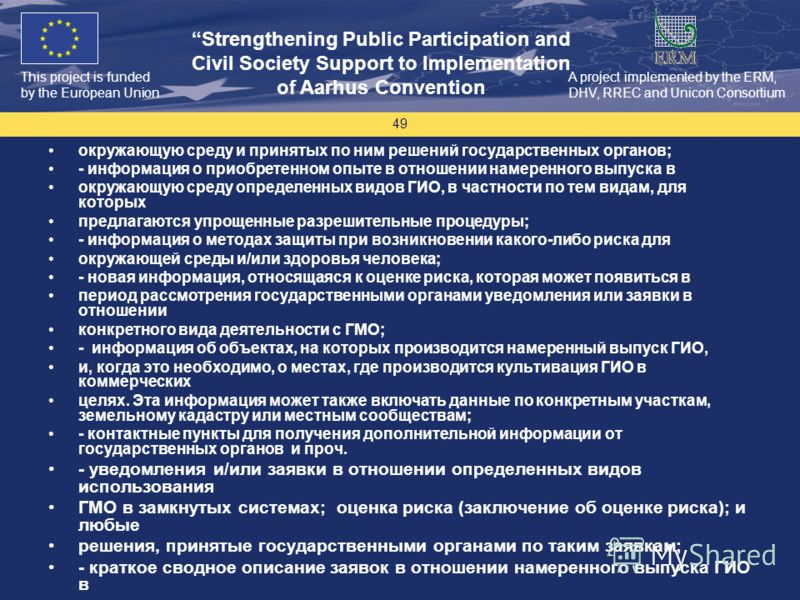 This project is funded by the European Union Strengthening Public Participation and Civil Society Support to Implementation of Aarhus Convention A project implemented by the ERM, DHV, RREC and Unicon Consortium 49 окружающую среду и принятых по ним р