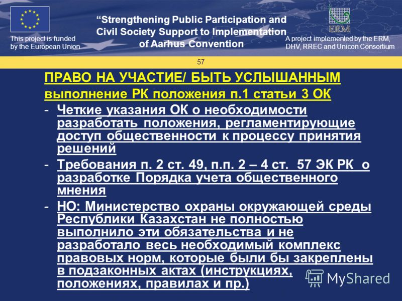 This project is funded by the European Union Strengthening Public Participation and Civil Society Support to Implementation of Aarhus Convention A project implemented by the ERM, DHV, RREC and Unicon Consortium 57 ПРАВО НА УЧАСТИЕ/ БЫТЬ УСЛЫШАННЫМ вы