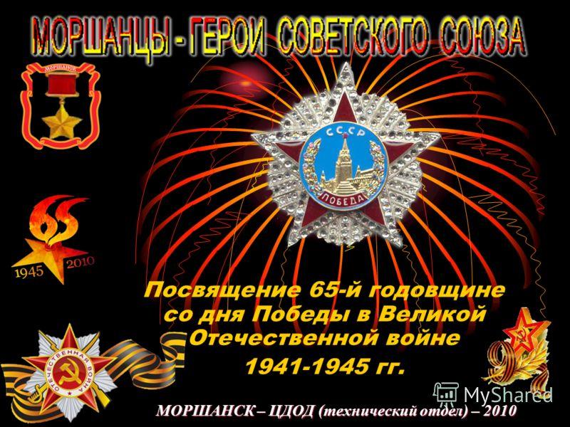 МОРШАНСК – ЦДОД (технический отдел) – 2010 Посвящение 65-й годовщине со дня Победы в Великой Отечественной войне 1941-1945 гг.