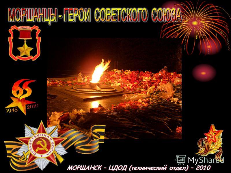 МОРШАНСК – ЦДОД (технический отдел) – 2010