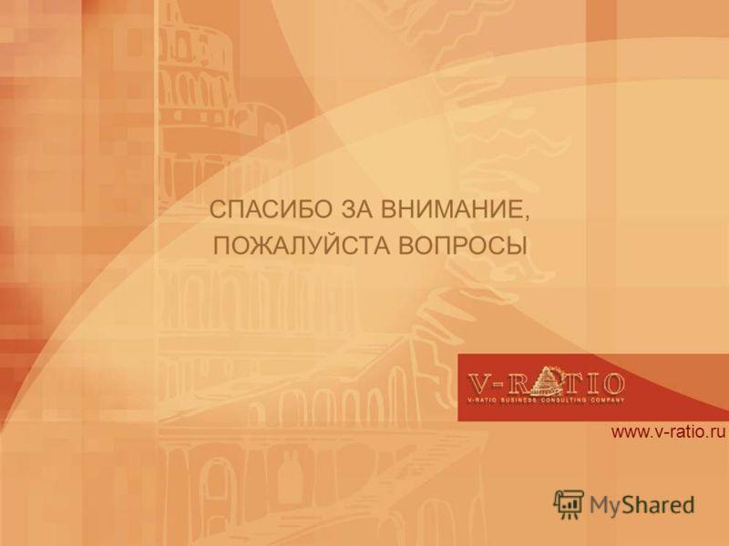 www.v-ratio.ru СПАСИБО ЗА ВНИМАНИЕ, ПОЖАЛУЙСТА ВОПРОСЫ