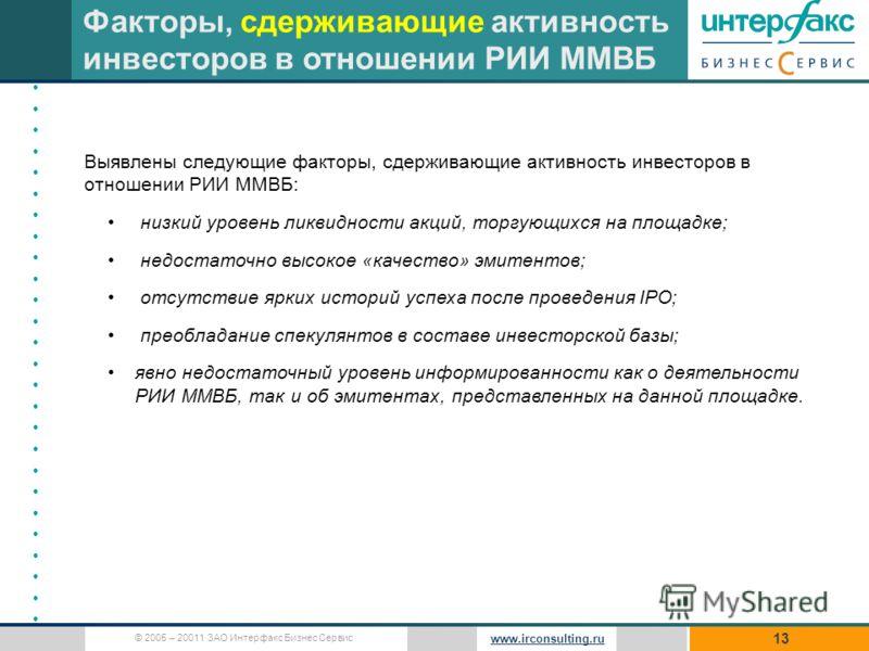 © 2005 – 20011 ЗАО Интерфакс Бизнес Сервис www.irconsulting.ru 13 Факторы, сдерживающие активность инвесторов в отношении РИИ ММВБ Выявлены следующие факторы, сдерживающие активность инвесторов в отношении РИИ ММВБ: низкий уровень ликвидности акций,