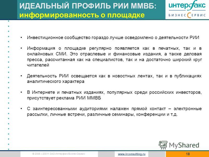 © 2005 – 20011 ЗАО Интерфакс Бизнес Сервис www.irconsulting.ru 18 Инвестиционное сообщество гораздо лучше осведомлено о деятельности РИИ Информация о площадке регулярно появляется как в печатных, так и в онлайновых СМИ. Это отраслевые и финансовые из