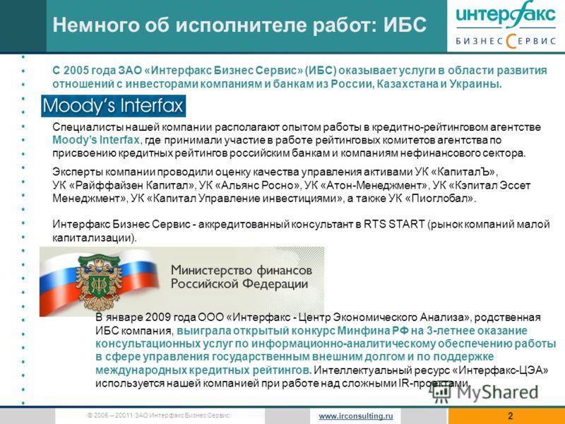 © 2005 – 20011 ЗАО Интерфакс Бизнес Сервис www.irconsulting.ru С 2005 года ЗАО «Интерфакс Бизнес Сервис» (ИБС) оказывает услуги в области развития отношений с инвесторами компаниям и банкам из России, Казахстана и Украины. Специалисты нашей компании