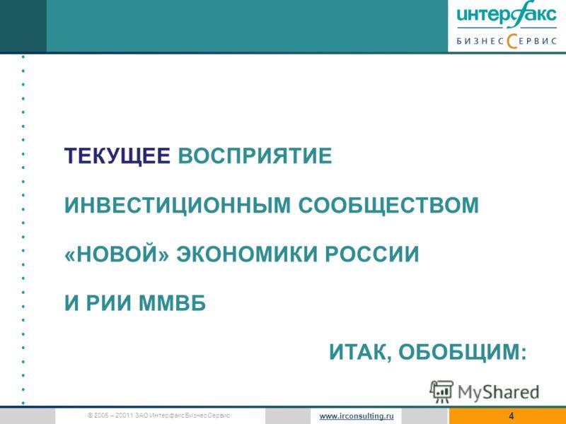 © 2005 – 20011 ЗАО Интерфакс Бизнес Сервис www.irconsulting.ru 4 ТЕКУЩЕЕ ВОСПРИЯТИЕ ИНВЕСТИЦИОННЫМ СООБЩЕСТВОМ «НОВОЙ» ЭКОНОМИКИ РОССИИ И РИИ ММВБ ИТАК, ОБОБЩИМ: