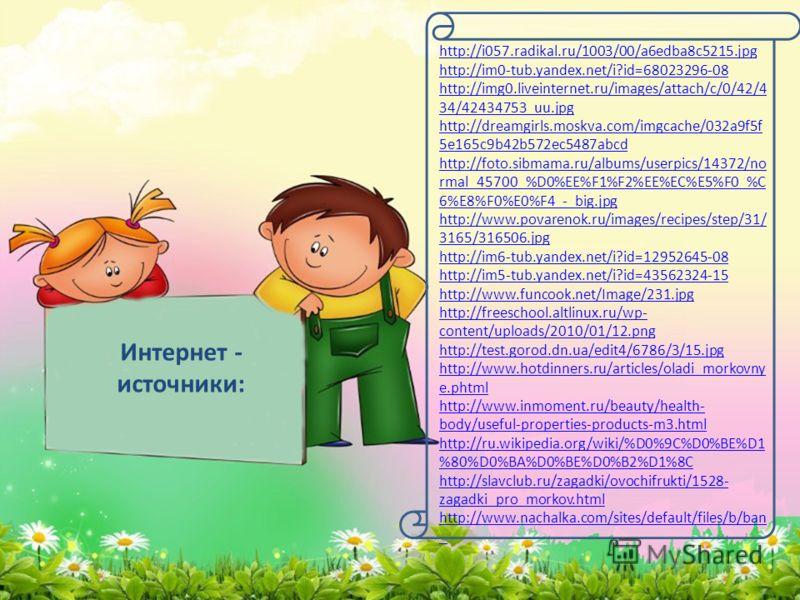 Интернет - источники: http://i057.radikal.ru/1003/00/a6edba8c5215.jpg http://im0-tub.yandex.net/i?id=68023296-08 http://img0.liveinternet.ru/images/attach/c/0/42/4 34/42434753_uu.jpg http://dreamgirls.moskva.com/imgcache/032a9f5f 5e165c9b42b572ec5487
