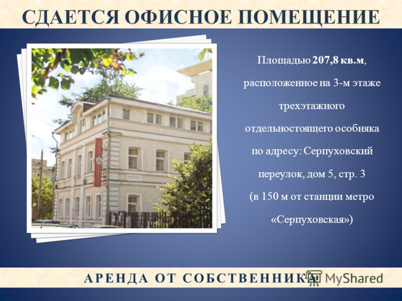 Площадью 207,8 кв.м, расположенное на 3-м этаже трехэтажного отдельностоящего особняка по адресу: Серпуховский переулок, дом 5, стр. 3 (в 150 м от станции метро «Серпуховская») АРЕНДА ОТ СОБСТВЕННИКА