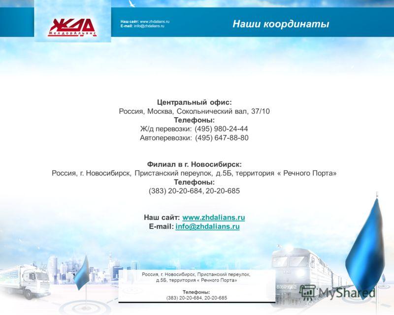 Наш сайт: www.zhdalians.ru E-mail: info@zhdalians.ru Наши координаты Центральный офис: Россия, Москва, Сокольнический вал, 37/10 Телефоны: Ж/д перевозки: (495) 980-24-44 Автоперевозки: (495) 647-88-80 Филиал в г. Новосибирск: Россия, г. Новосибирск,