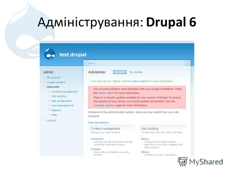 Адміністрування: Drupal 6