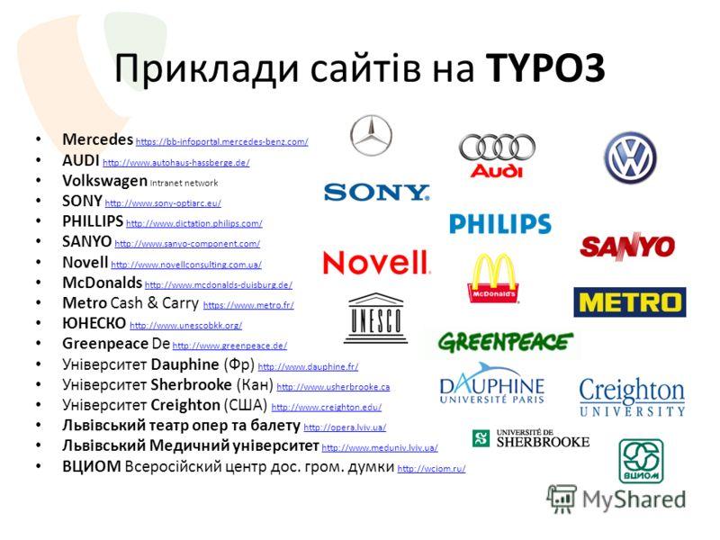 Приклади сайтів на TYPO3 Mercedes https://bb-infoportal.mercedes-benz.com/ https://bb-infoportal.mercedes-benz.com/ AUDI http://www.autohaus-hassberge.de/ http://www.autohaus-hassberge.de/ Volkswagen Intranet network SONY http://www.sony-optiarc.eu/