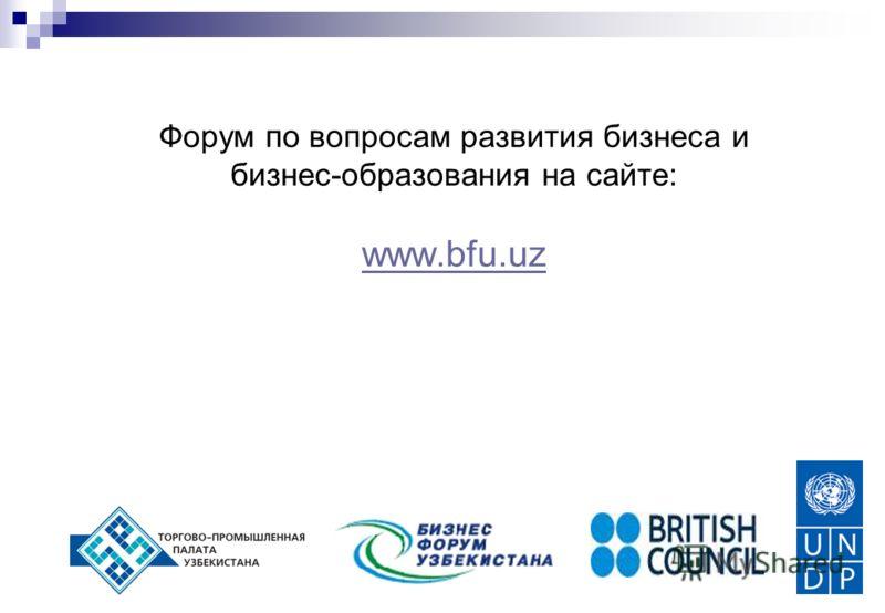 Форум по вопросам развития бизнеса и бизнес-образования на сайте: www.bfu.uz