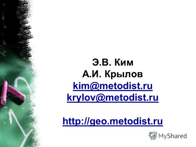 Э.В. Ким А.И. Крылов kim@metodist.ru krylov@metodist.ru http://geo.metodist.ru kim@metodist.ru krylov@metodist.ru http://geo.metodist.ru